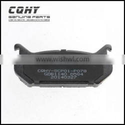 CQHY Wearable Brake Pad for FORD & MAZDA Car