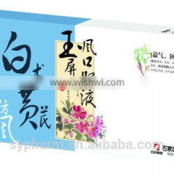 Yupingfeng Oral Solution