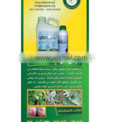 Natural Pesticide of Plant Origin to Eliminate Nematodes and Stimulate the Roots