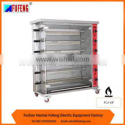 commercial gas rotisserie grill machine with 6 rods FGJ-6P for sale